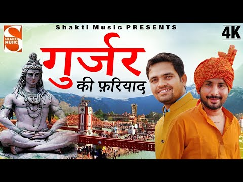Convert & Download गूर्जर की फरियाद Rohit sardana bhole baba song to Mp3,  Mp4 :: SavefromNets.com