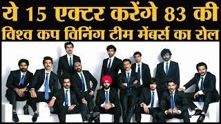 83 the film में  Ranveer Singh की Indian Cricket Team फाइनल हो गई है | Saqib saleem | Kapil Dev