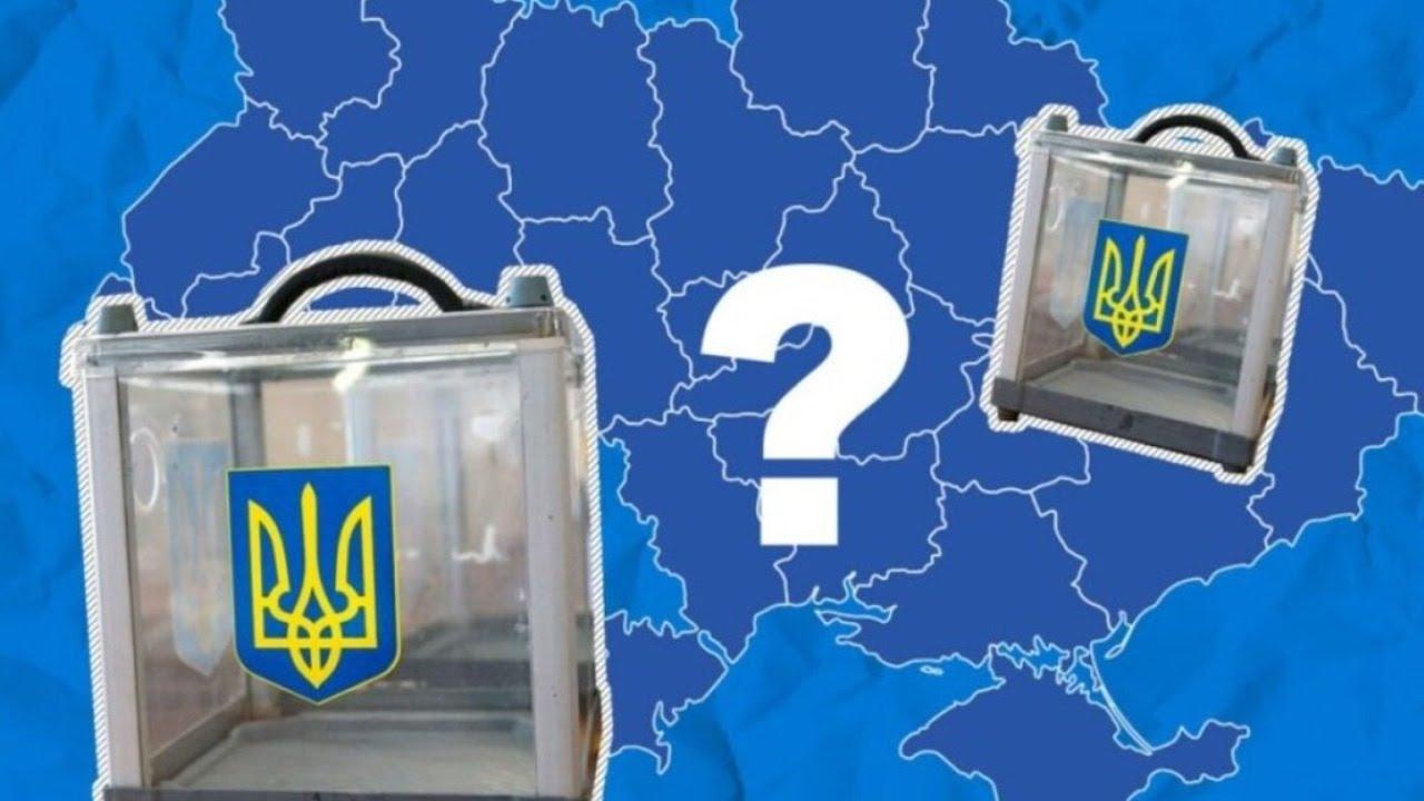 Отмена местных выборов на прифронтовых территориях Донбасса: на каком основании власть лишает права голоса полмиллиона граждан? (пресс-конференция)