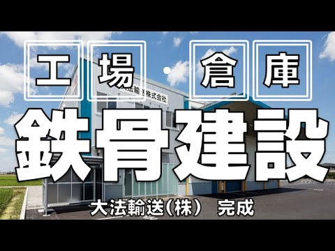 丸ヨ建設工業|大法輸送株式会社:本社・倉庫