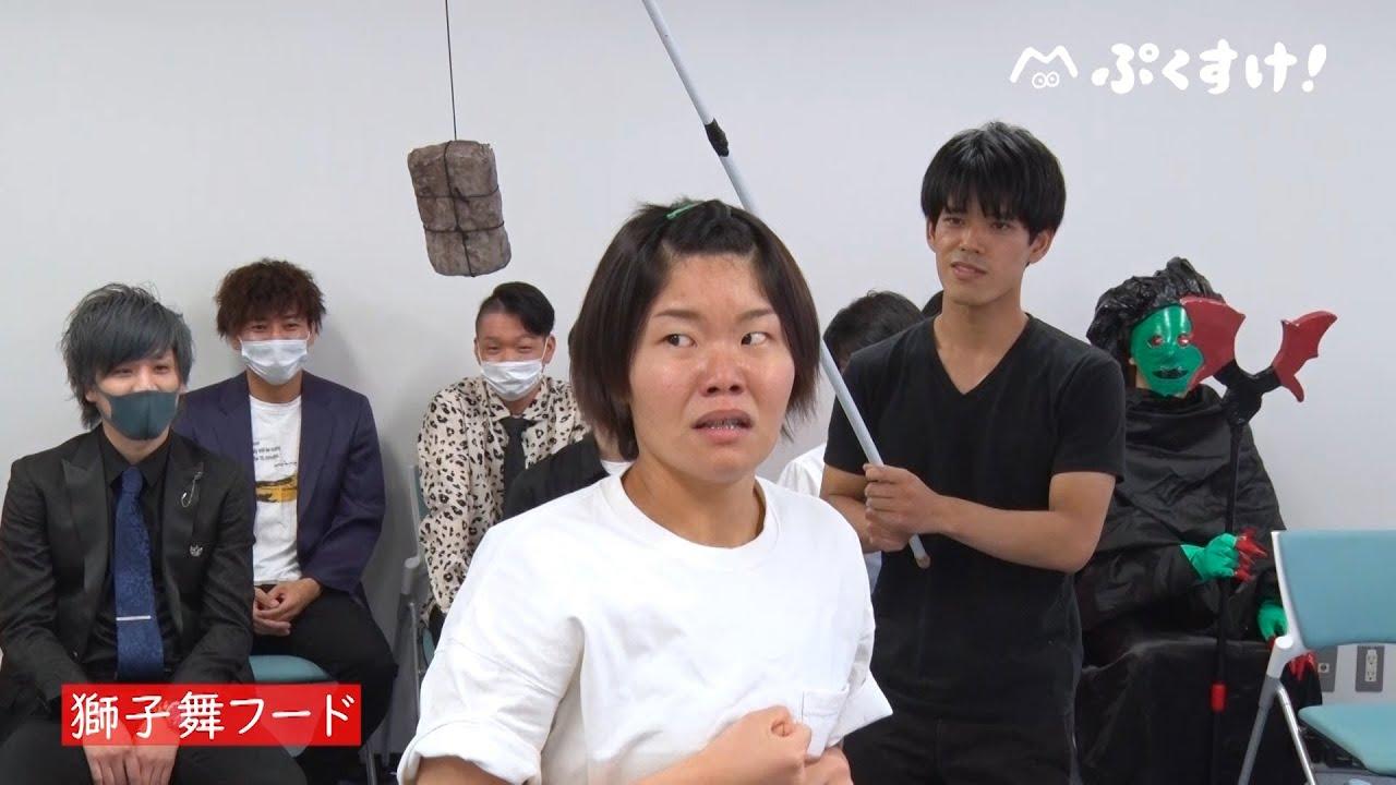 若手芸人×若手ディレクター相思相愛マッチング【ネタ】獅子舞フード