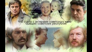 Что стало с актерами советского кино бывших советских республик