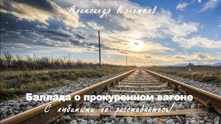 Баллада о прокуренном вагоне.../С любимыми не расставайтесь!.. А.Кочетков