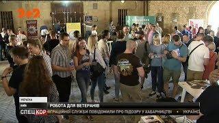 У Києві відбувся Фестиваль вакансій для ветеранів АТО