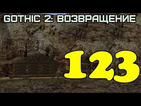Gothic 2: Возвращение #123 (Квесты гильдии убийц, часть 2)