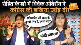 रोहित के शो में विवेक ओबेरॉय ने कांग्रेस की बखिया उधेड़ दी! | UP Tak