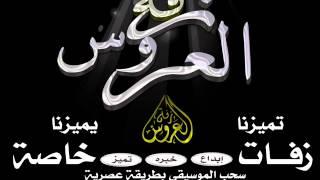تحميل اغاني زفة حسين الجسمي عروس الضياء بدون موسيقى 0552281768 زفات العروس MP3