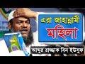 Bangla Waz 2017 Erai Jahannami Mohila by Abdur Razzak bin Yousuf | Free Bangla Waz