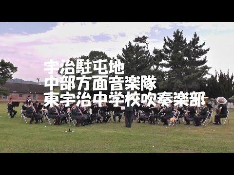 中部方面音楽隊・東宇治中学校吹奏楽部  2014年10月25日