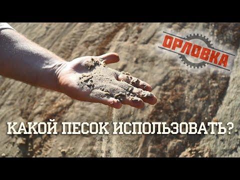 Где какой песок использовать?