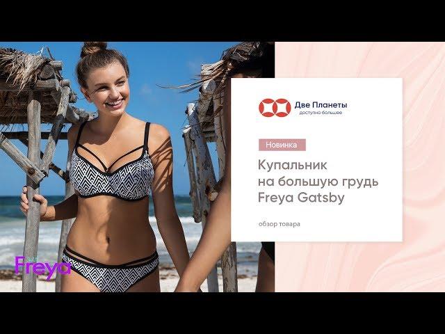 Видео Купальник (бюст) FREYA GATSBY 5861, Черный с белым