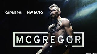 Konor McGregor карьера - начало. Как это было?