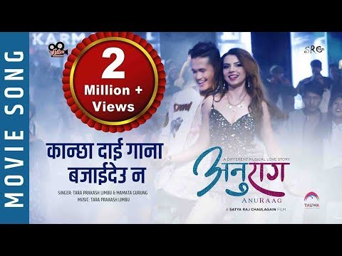 Meri Nakkali | Nepali Movie Hero No. 1 Song