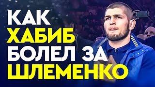 Как Хабиб болел за Шлеменко / Khabib is rooting for Shlemenko