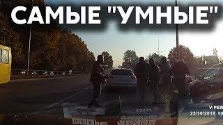 """Подборка САМЫХ """"УМНЫХ"""" водителей #144"""