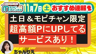 【速報】今週のおすすめベスト4!!!!今週末&モピチャン限定ポイントにUPしているサービス多数!!