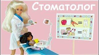 СМЕЛАЯ КЕЛЛИ Полезная  Еда Мультик Куклы #Барби Игрушки Для девочек iKuklatv