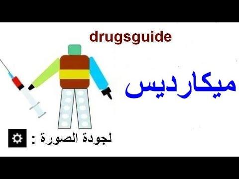 Behandlung von Diabetes durch chinesische Medizin