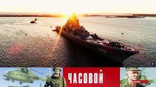 Часовой - Атомный ракетный крейсер «Петр Великий». 08.10.2017