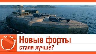 World of warships - Новые форты стали лучше?