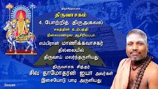 Thiruvasagam - Potri Thiru Agaval  (4/51)   SIVAYAM   சேர்ந்து பாடுவோம்   with Downloads