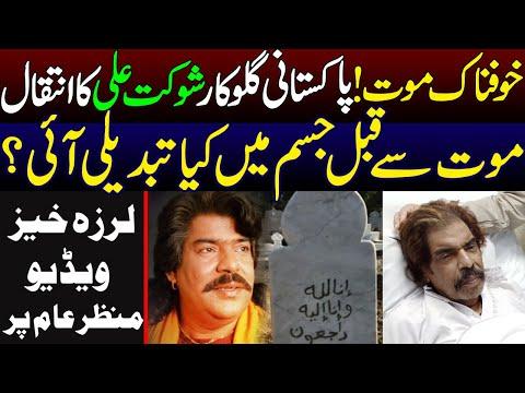 خوفناک موت،پاکستانی گلوکار شوکت علی کا انتقال ،موت کس طرح پیش آئی؟ :ویڈیو دیکھیں