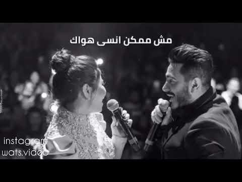 حبيتك ||شيرين عبد الوهاب وتامر حسني 😵💖🌏