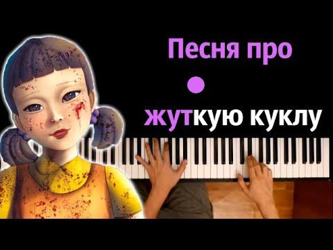 Песня про жуткую куклу (Пародия Пикачу) | Игра в кальмара ● караоке | PIANO_KARAOKE ● ᴴᴰ + НОТЫ