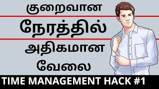 Time Management Tips In Tamil ● Tamil Motivation ● Epic Life Hacks DAILY