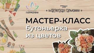 Мастер-класс по изготовлению цветочных композиций от жительницы «Гармонии»
