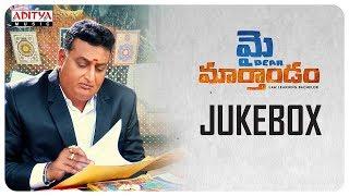 My Dear Maarthadam Jukebox || Prudhvi Raj, Rakendu Mouli ||  Harish K.V ||Pavan Kumar