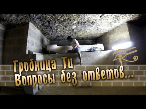 Мир Древних Богов: Гробница Ти - Вопросы без ответов/Tomb of Ti