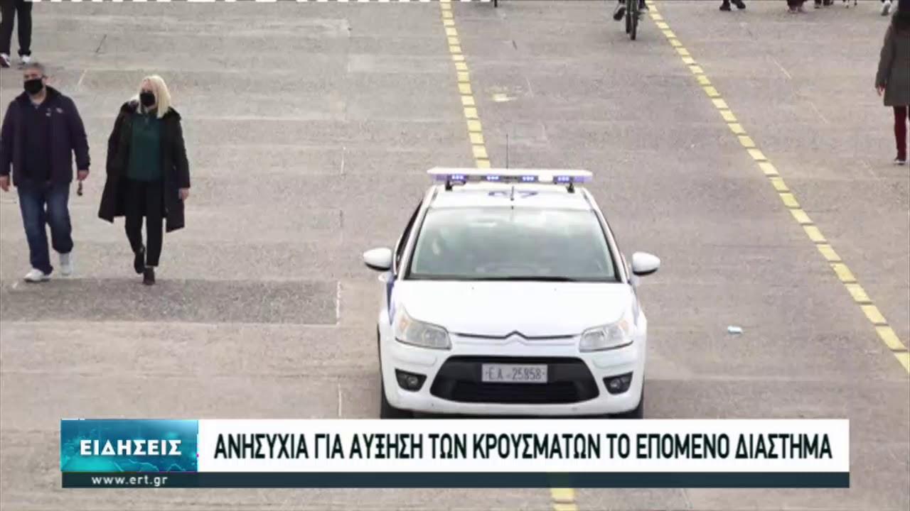 Στους δρόμους οι Θεσσαλονικείς – Συστάσεις από την αστυνομία | 6/1/2021 | ΕΡΤ