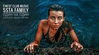 5sta Family   Один На Один (Icegood Radio Remix)