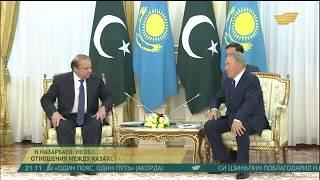 Нурсултан Назарбаев выразил благодарность премьер-министру Пакистана Навазу Шарифу