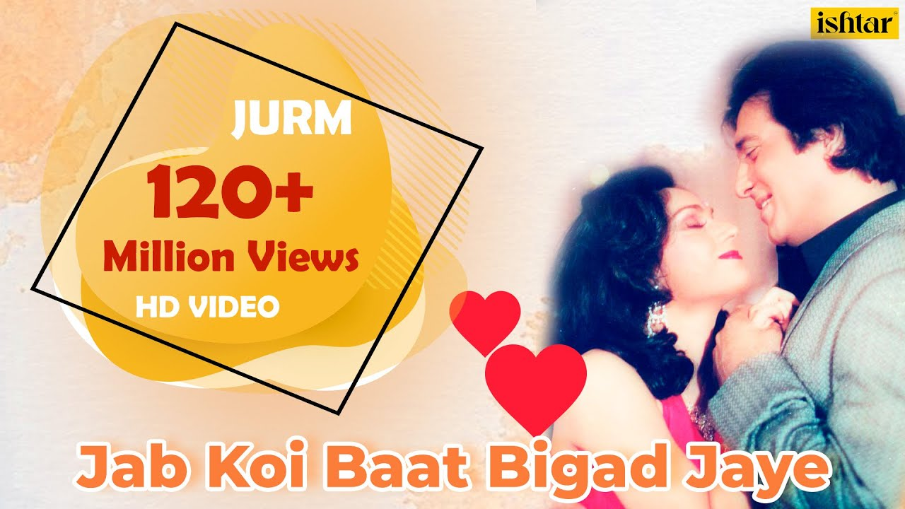 Hindi Lyrics Jab Koi Baat Bigad Jaye