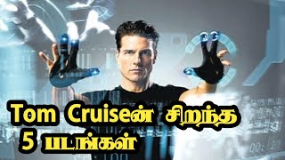 5 Best Tom Cruise Movies  Tamil Dubbed  Cosmicwoods