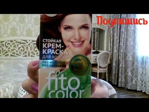 Fito косметика мой отзыв о краске FITO COLOR/стоит ли красить волосы этой краской