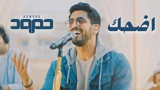 Humood - Edhak (Live) حمود الخضر - اضحك تحميل MP3