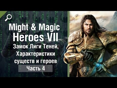 Герои меча и магии 3 на андроид обзор