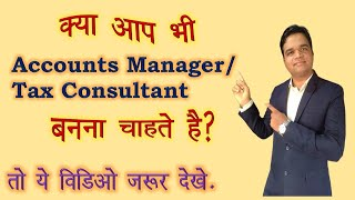 'How To Become Accounts Manager or Tax Consultant'