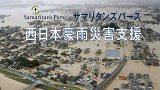 サマリタンズパース西日本豪雨災害支援