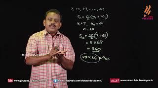 Standard 10 | Mathematics | Class – 16