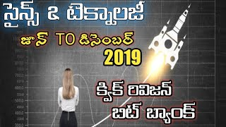 Science & Technology 2019 June to December-Current Affairs for Appsc/Tspsc/RRB/RRC/DSC/all exams
