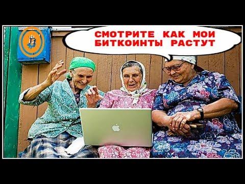 Невероятно ! Бабушки на Лавочке Обсуждают Криптовалюту