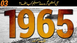 History Of Pakistan | What Happened in 1965 # 003 | Faisal Warraich