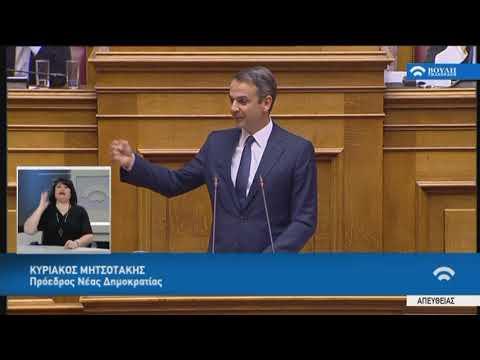 Κ.Μητσοτάκης (Πρόεδρος ΝΔ)(Ψήφος εμπιστοσύνης στην Κυβέρνηση)(08/05/2019)