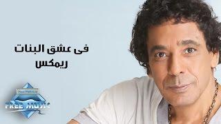 Mohamed Mounir - Fi Ishk El Banat (Remix ) | (محمد منير- في عشق البنات (ريمكس تحميل MP3