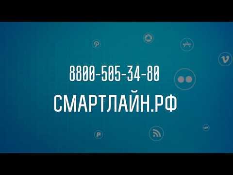 Продвижение сайтов по всей России - Смарт Лайн