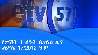 የምሽት 1 ሰዓት ቢዝነስ  ዜና...ሐምሌ 17/2012 ዓ.ም|etv